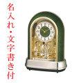 裏面へ 名入れ 時計 文字入れ付き 置き時計 シチズン メロディ電波時計 CITIZEN パルドリームR427 置時計4RN427-005 取り寄せ品