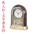裏面へ 名入れ時計 文字入れ付き 置き時計 シチズン 電波時計 CITIZEN 電波置時計 パルドリーム 4RY656-023 取り寄せ品