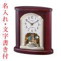 裏面のみ名入れ時計 文字入れ付き シチズン 置き時計 CITIZEN 電波時計 4RY681-N06 電波置時計 取り寄せ品