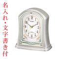 裏面へ 名入れ時計 文字入れ付き 置き時計 シチズン 電波 置時計 CITIZEN 電波時計 4RY694-019 取り寄せ品