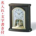 名入れ 時計 文字書き代金込み 回転飾り 置き時計 電波時計 リズム時計 RHYTHM 置時計 4RY697HG06 送料無料 取り寄せ品 代金引換不可
