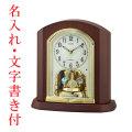 裏面のみ名入れ時計 文字入れ付き シチズン 置き時計 CITIZEN 電波時計 4RY702-N06 電波置時計 取り寄せ品