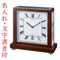 裏面のみ名入れ時計 文字入れ付き シチズン 置き時計 CITIZEN 電波時計 4RY713-006 電波置時計 取り寄せ品