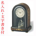 名入れ 時計 文字書き代金込み 回転飾り 置き時計 リズム時計 RHYTHM 置時計 4SG786HG06 送料無料 取り寄せ品
