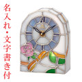 裏面のみ名入れ時計 文字入れ付き ステンドグラス 置き時計 リズム時計 RHYTHM 置時計 4SG795HG03 取り寄せ品
