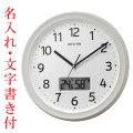 名入れ時計 文字入れ付き 壁掛け時計 温度湿度 カレンダー付 電波時計 8FYA02SR03 取り寄せ品