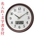 名入れ時計 文字入れ付き 壁掛け時計 温度湿度 カレンダー付 電波時計 8FYA02SR06 取り寄せ品