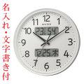 名入れ時計 文字入れ付き 壁掛け時計 温度湿度 カレンダー付 電波時計 8FYA03SR03 取り寄せ品
