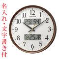 名入れ時計 文字入れ付き 壁掛け時計 温度湿度 カレンダー付 電波時計 8FYA03SR06 取り寄せ品