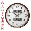 名入れ時計 文字入れ付き 壁掛け時計 ライト付 温度湿度 カレンダー付 電波時計 8FYA04SR06 取り寄せ品