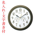 名入れ 時計 文字書き代金込み 壁掛け時計 8MGA37SR06 温度湿度付 掛時計 リズム時計 RHYTHM 連続秒針 スイープ 取り寄せ品 代金引換不可