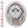 名入れ時計 文字入れ付き からくり時計 メロディ 電波時計 スモールワールドノエルNS 8MN407RH03 リズム RHYTHM 取り寄せ品