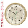 名入れ時計 文字入れ付き メロディ電波時計 四季の野鳥 報時 壁掛け時計 8MN409SR06 掛時計 リズム時計 取り寄せ品