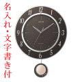名入れ 時計 文字書き代金込み 振り子付時計 壁掛け時計 電波時計 8MX403SR23 リズム RHYTHM 取り寄せ品 代金引換不可