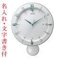 ガラス面のみ 名入れ時計 文字入れ付き 振り子付時計 壁掛け時計 電波時計 8MX408SR03 リズム RHYTHM 取り寄せ品