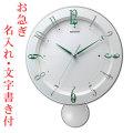 お急ぎ便 名入れ 時計 文字入れ付き 振り子付時計 壁掛け時計 電波時計 8MX408SR03 リズム RHYTHM