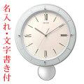 ガラス面のみ 名入れ時計 文字入れ付き 振り子付時計 壁掛け時計 電波時計 8MX408SR013 リズム RHYTHM 取り寄せ品