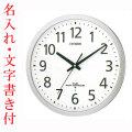 お急ぎ便 名入れ 時計 文字入れ付き 直径350mmオフィスタイプの壁掛け時計シチズン電波時計8MY462-019