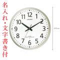 名入れ 時計 文字いれ 代金込み 直径450mm オフィスタイプ 壁掛け時計 シチズン 電波時計 8MY463-019 取り寄せ品 代金引換不可