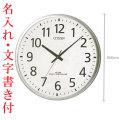 文字入れ 名入れ 代金込み 壁掛け時計 シチズン 直径55cm(550mm)の大きな電波掛時計 CITIZEN 8MY465-019 取り寄せ品 代金引換不可