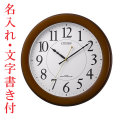 名入れ時計 文字書き込み 壁掛け時計 電波時計 8MY514-006 連続秒針 スイープ CITIZEN シチズン 取り寄せ品