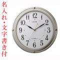 お急ぎ便 名入れ 時計 文字入れ付き 壁掛け時計 電波時計 8MY516-018 連続秒針 スイープ CITIZEN シチズン