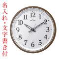 名入れ時計 文字入れ付き 壁掛け時計 暗くなると文字板が光る 電波時計 8MY532SR06 取り寄せ品