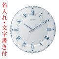 名入れ時計 文字入れ付き 暗くなると秒針を止め 音がしない 壁掛け時計 電波時計 8MY539SR04 連続秒針 取り寄せ品