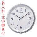 名入れ時計 文字入れ付き 暗くなると秒針を止め 音がしない 壁掛け時計 電波時計 8MY543-003 連続秒針 スイープ CITIZEN シチズン 取り寄せ品