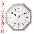名入れ時計 文字入れ付き 暗くなると秒針を止め 音がしない 壁掛け時計 電波時計 8MY544-003 連続秒針 スイープ CITIZEN シチズン 取り寄せ品