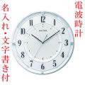 名入れ 時計 文字入れ付き 暗くなると秒針 音のしない 壁掛け時計 電波時計 8MY551SR03 連続秒針 スイープ リズム時計 取り寄せ品