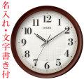 名入れ 文字入れ付き シチズン 電波時計 CITIZEN 暗くなると秒針 音のしない 壁掛け時計 8MY554-006 取り寄せ品