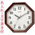 名入れ 文字入れ付き シチズン 電波時計 CITIZEN 暗くなると秒針 音のしない 壁掛け時計 8MY555-006 取り寄せ品