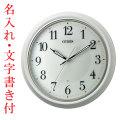 名入れ時計 暗くなると秒針 音のしない 壁掛け時計 シチズン 電波時計 CITIZEN 8MY560-003 取り寄せ品