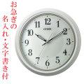 お急ぎ便 名入れ 文字入れ付き 電波時計 暗くなると秒針 音のしない 壁掛け時計 シチズン CITIZEN 8MY560-003