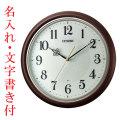 名入れ時計 暗くなると秒針 音のしない 壁掛け時計 シチズン 電波時計 CITIZEN 8MY560-006 取り寄せ品