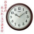 お急ぎ便 名入れ 文字入れ付き 名入れ時計 暗くなると秒針 音のしない 壁掛け時計 シチズン 電波時計 CITIZEN 8MY560-006
