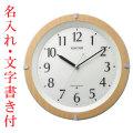 名入れ時計 壁掛け時計 暗くなると文字板が光る スイープ 連続秒針 電波時計 8MY561SR03 取り寄せ品