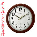 名入れ時計 文字入れ付き 暗くなると秒針を止め 音がしない 壁掛け時計 電波時計 8MYA37-006 連続秒針 スイープ CITIZEN シチズン 取り寄せ品