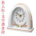 裏面のみ名入れ時計 文字入れ付き 有田焼 置き時計 リズム時計 RHYTHM 置時計 8RG623HG13 取り寄せ品