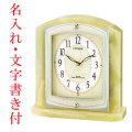 裏面のみ名入れ時計 文字入れ付き 置き時計 シチズン 電波時計 CITIZEN 電波 置時計 8RY400-005 取り寄せ品