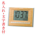 裏面へ名入れ時計 文字書き代金込み 壁掛け時計 置き時計 掛置兼用 8RZ172SR07 リズム 電波時計 RHYTHM デジタル 取り寄せ品