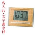 裏面へ名入れ時計 文字書き代金込み 壁掛け時計 置き時計 掛置兼用 8RZ172SR07 リズム 電波時計 RHYTHM デジタル 取り寄せ品 代金引換不可