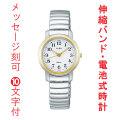 名入れ 刻印 10文字付 アルバ ALBA 伸縮バンド 蛇腹ジャバラ 伸び縮みバンド 女性用 腕時計 AEGK440 夜光 蓄光塗料 電池式時計