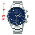 セイコー SEIKO アルバ ワイアード WIRED ソーラー 時計 クロノグラフ AGAD407 男性用 腕時計 刻印対応、有料 取り寄せ品