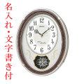 名入れ時計 文字書き付き セイコー メロディー電波掛時計 SEIKOウェーブシンフォニー AM259B 取り寄せ品 代金引換不可