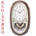 名入れ時計 セイコーメロディ掛時計 電波時計 壁掛け時計 ウェーブシンフォニー AM260A 取り寄せ品