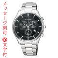 名入れ 時計 刻印10文字付 クロノグラフ AT2360-59E ソーラー 腕時計 シチズン コレクション CITIZEN メンズ 取り寄せ品
