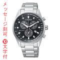 名入れ 腕時計 刻印10文字付 クロノグラフ AT2390-58E ソーラー時計 シチズン コレクション CITIZEN メンズ 取り寄せ品
