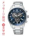 名入れ腕時計 刻印10文字付 クロノグラフ AT2390-58L ソーラー時計 シチズン コレクション CITIZEN メンズ 取り寄せ品